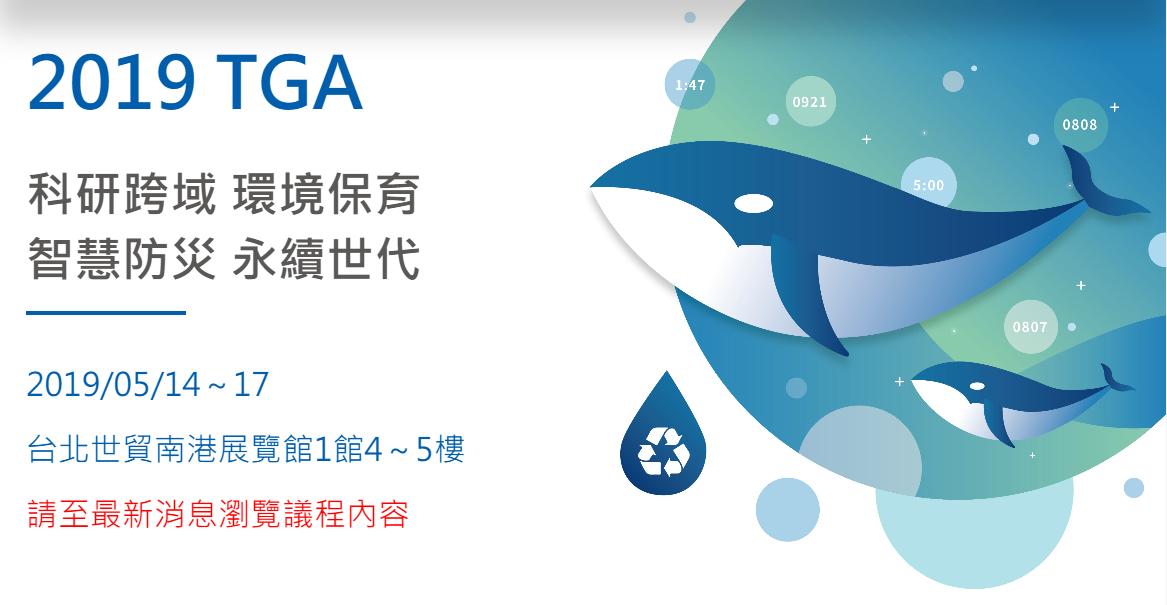 2019-TGA