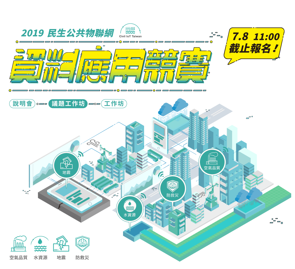 Civil-IOT-Taiwan